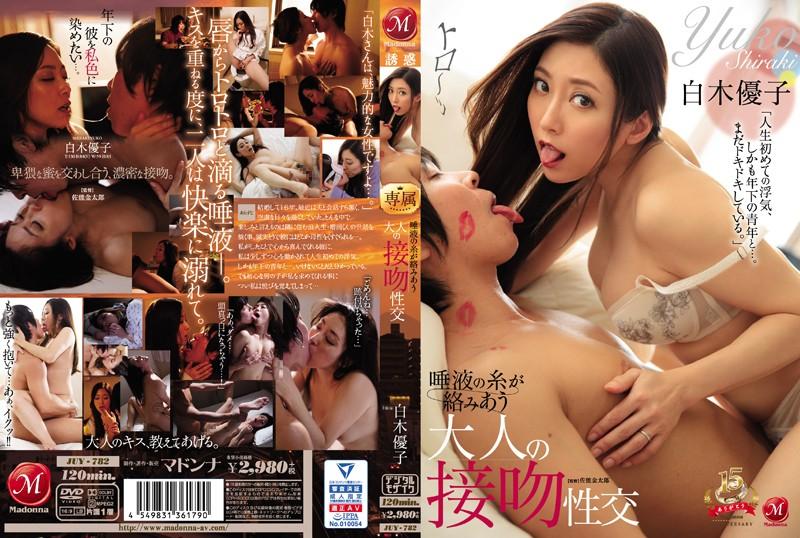[中字]JUY-782纏繞著唾液的成熟接吻性交白木優子(MP4@GD+KF@有碼)