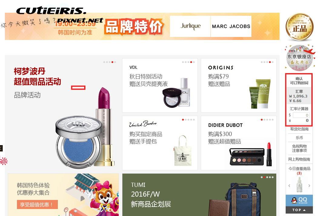 分享∥敗家購物必看這篇韓國樂天免稅店(LOTTE DUTY FREE)線上購物(2017.05.17 更新) 12 19