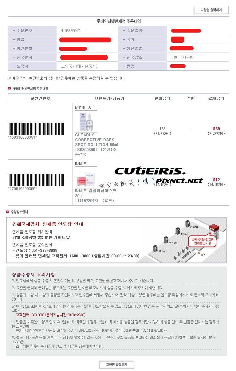 分享∥敗家購物必看這篇韓國樂天免稅店(LOTTE DUTY FREE)線上購物(2017.05.17 更新) 23 30
