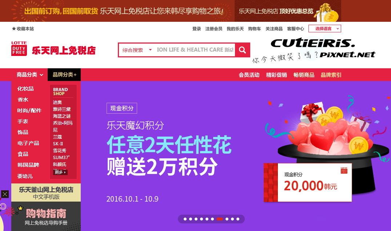 教學∥敗家購物必看這篇之 韓國樂天免稅店線上購物(2017.05.17 更新)