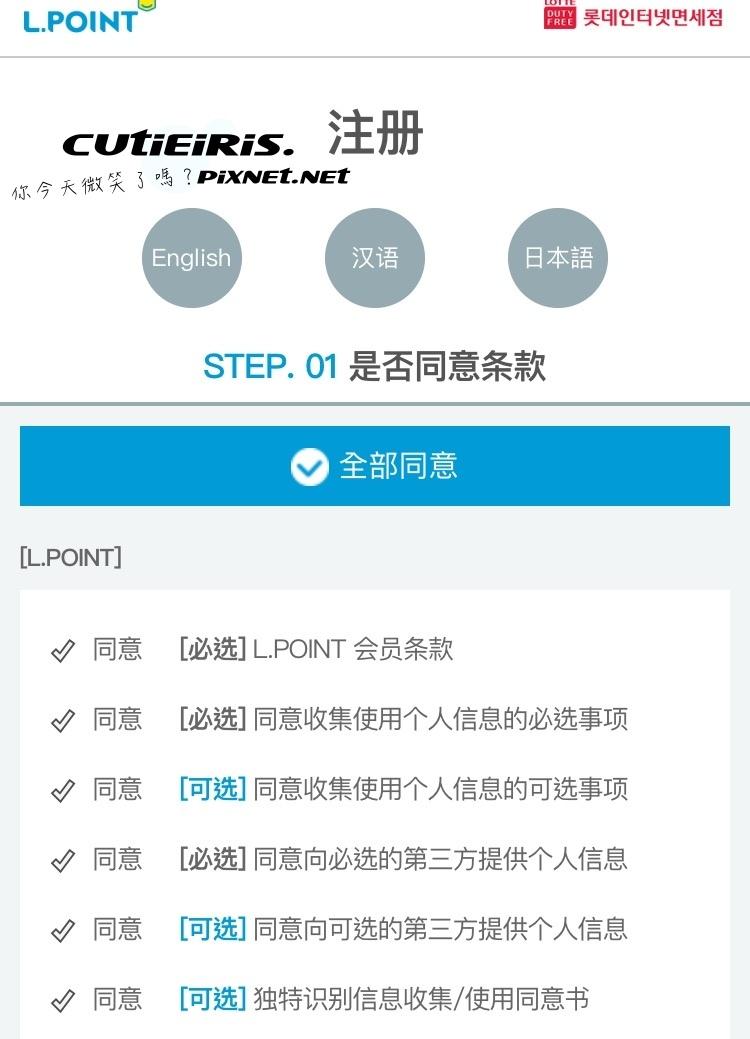 分享∥敗家購物必看這篇韓國樂天免稅店(LOTTE DUTY FREE)線上購物(2017.05.17 更新) 26 4