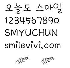 字型∥韓文迷必備整套東方神起(동방신기;TVXQ)電腦韓文字型(Korean Fonts)下載 5 SMYUCHUN