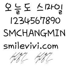字型∥韓文迷必備整套東方神起(동방신기;TVXQ)電腦韓文字型(Korean Fonts)下載 3 SMCHANGMIN