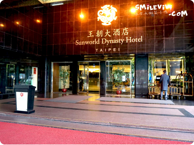 台北∥小巨蛋看演唱會、裝潢超優質、房間品質不穩定住宿 – 王朝大酒店(Sunworld Dynasty Hotel)