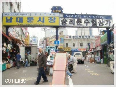 首爾∥韓國首爾(Seoul)首次自助行DAY 8南大門市場(남대문시장;Namdaemun Market)、崇禮門(숭례문;Sungnyemun)