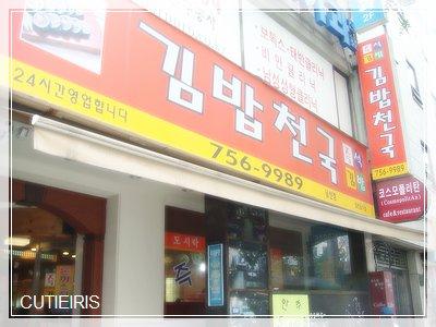 首爾∥韓國首爾(Seoul)首次自助行DAY 8南大門市場(남대문시장;Namdaemun Market)、崇禮門(숭례문;Sungnyemun) 4 3