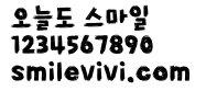 字型∥韓文迷必備韓文字體漂亮可愛的電腦韓文字型(Korean Fonts)下載 2 210Yeonpilsketch smilevivi