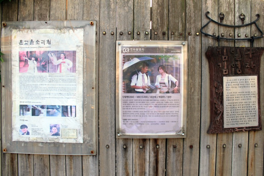 全州∥韓國全州(전주)全州韓屋村(전주한옥마을;Jeonju Hanok Village)殿洞聖堂(전동성당)、慶基殿(경기전)、羅岩聖堂(나바위성당)感受韓國的歷史村莊 37 20120531 %2816%29.JPG%20 %2037589737311