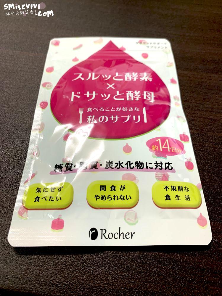 體驗∥來自日本直送並且日本製之速酵素 20 rocher%20%281%29