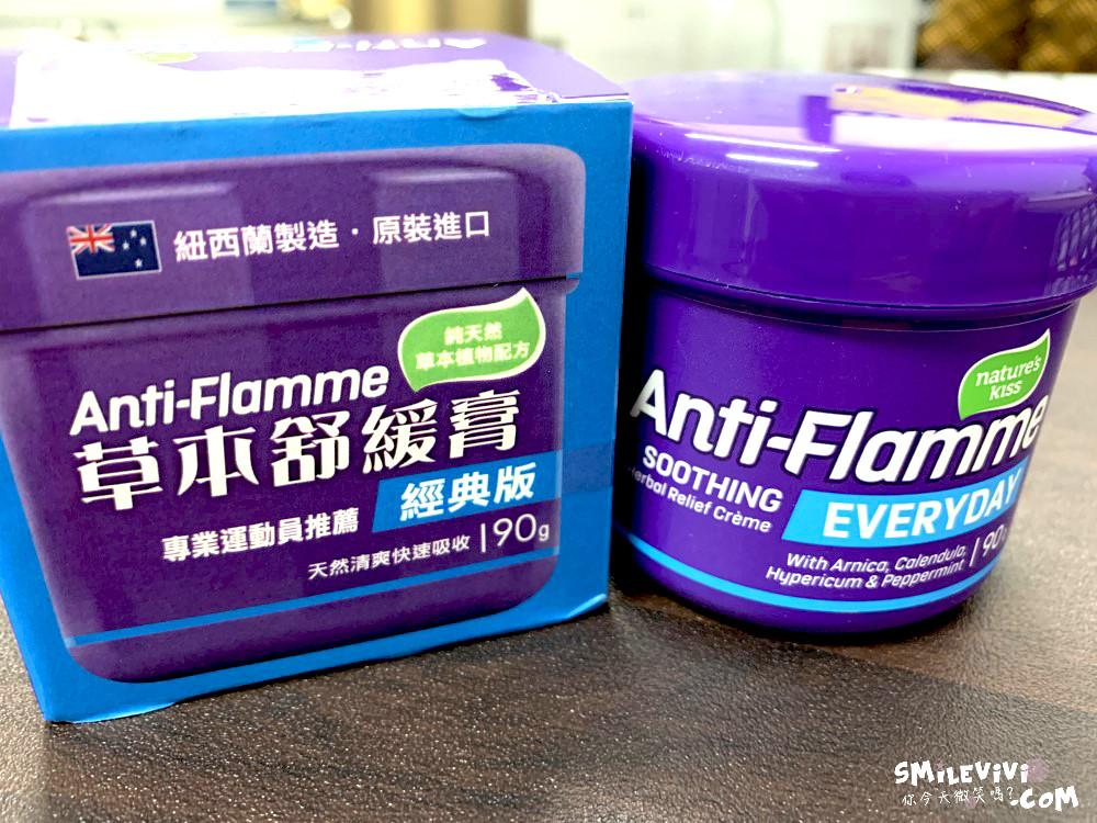 體驗∥Anti-Flamme草本舒緩膏 - 經典版 16 Anti Flamme%20%281%29