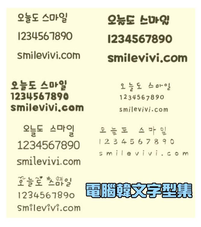 字型∥韓文迷必備字體之漂亮可愛的韓文字型下載